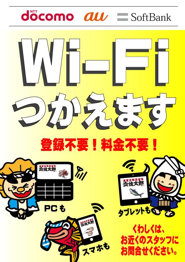 wifiポスターA4