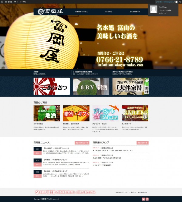 rp_tomiokaya2-600x669.jpg