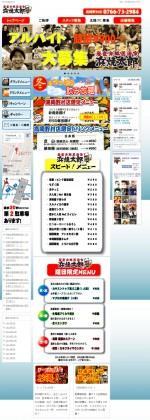 浜焼太郎さまホームページの製作