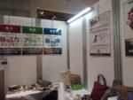 東京ビッグサイトにてプレミアムインセンティブショーに出展しました。