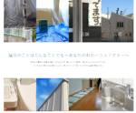株式会社O.S.K様WEBサイト制作いたしました。